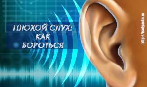 Как восстановить остроту слуха с помощью простых средств?