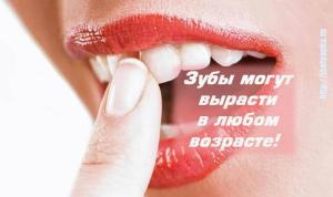 Зубы могут вырасти в любом возрасте — 9 недель и вы с новыми зубами!