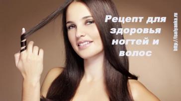 Эффективное средство для здоровья ногтей, волос и хорошего сна!