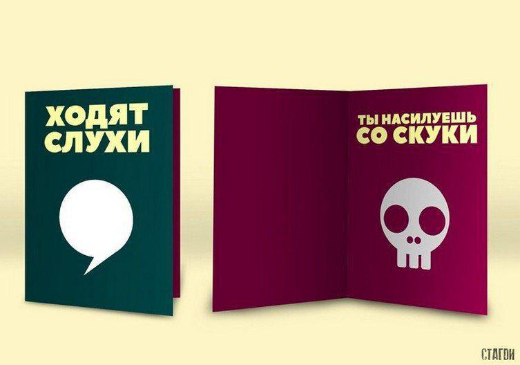 1509053835162756932   «Добродушные» открытки