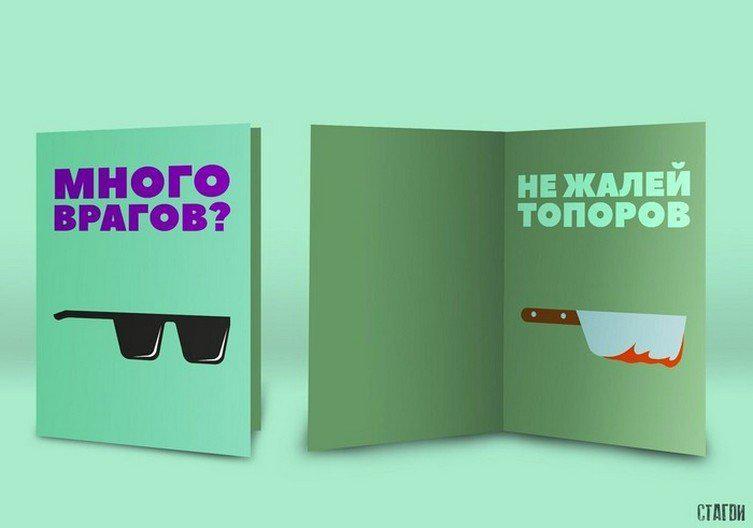 1509054163193295982 | «Добродушные» открытки