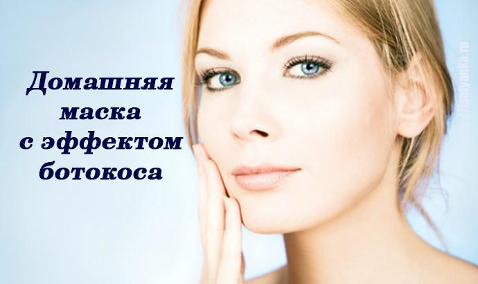botox | Курс омоложения всего за 5 дней: домашняя маска с эффектом ботокса!