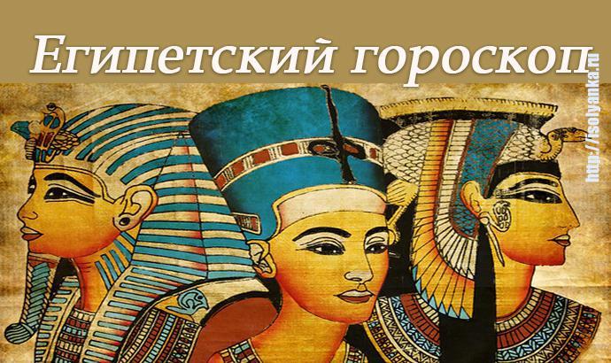 egipt | А ты знаешь кто ты по египетскому гороскопу?