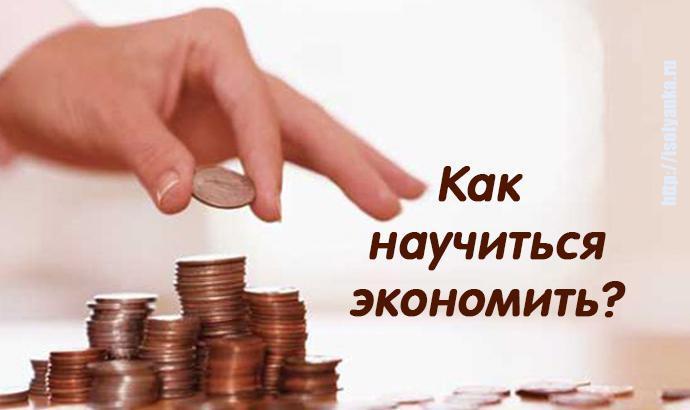 ekonom   6 главных правил экономии - учимся распределять финансы!