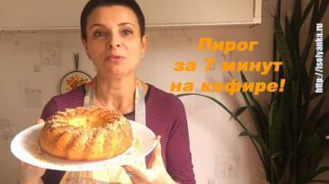 Вкуснейший пирог не кефире всего за семь минут!