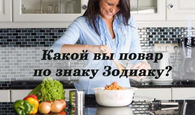 povar-zodiak | Как готовят разные знаки Зодиака? Узнай какой ты повар по гороскопу!