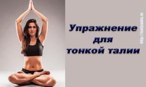 Осиная талия и плоский живот за три недели! Просто делайте это упражнение каждый день...
