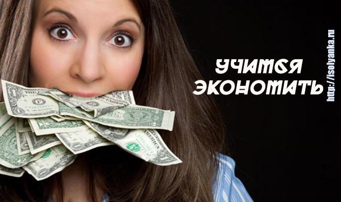 u4imsya | Как перестать транжирить деньги и научиться экономить?