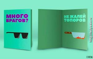 «Добродушные» открытки