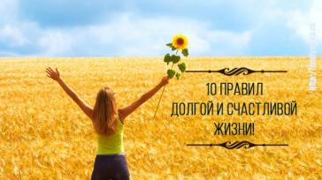 10 правил счастливой жизни!