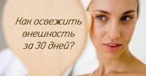 10 советов, как освежить внешность за 30 дней!