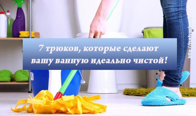 7-tryukov | 7 трюков, которые сделают  вашу ванную идеально чистой!