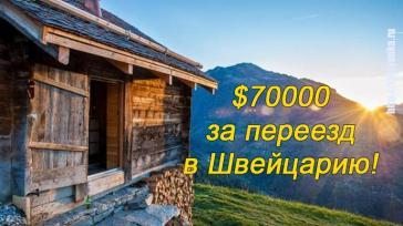 Щвейцарская деревня приглашает на постоянное место жительства желающих и платит за это... $70 000!