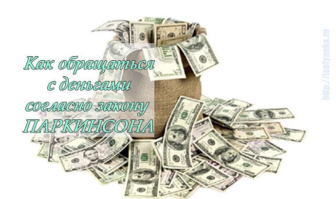 arkinson | Как обращаться с деньгами согласно закону  ПАРКИНСОНА
