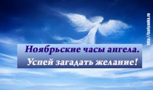Успей загадать желание - ноябрьские часы ангела!