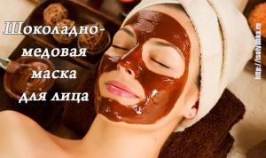 Необычная маска от морщин: роскошь шоколада и меда!