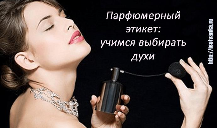 duhi-parfyum | Парфюмерный этикет: учимся выбирать духи!