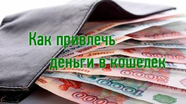 11 способов как по фэн-шуй привлечь в свой кошелек деньги!