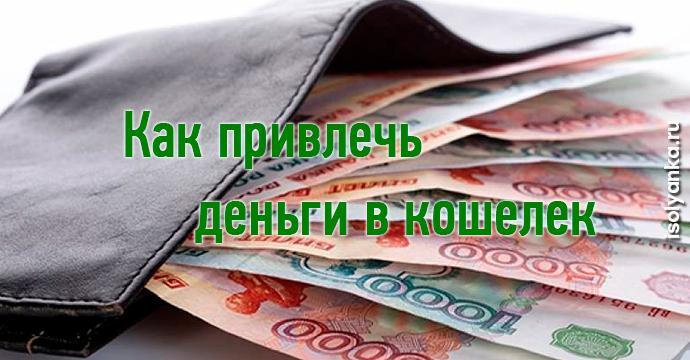 go-money   11 способов как по фэн-шуй привлечь в свой кошелек деньги!
