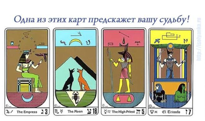 karty-sudba | Выбери карту и узнай свою судьбу!