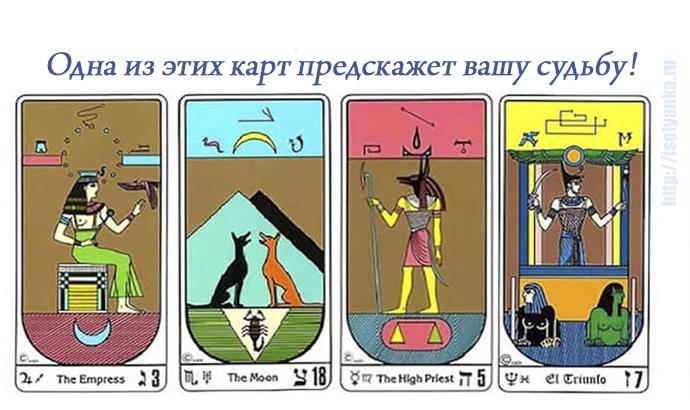 karty-sudba   Выбери карту и узнай свою судьбу!
