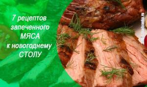 7 рецептов запеченного мяса к новогоднему столу