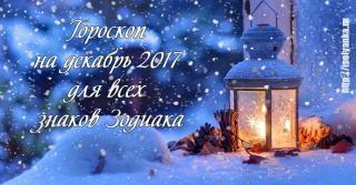 Гороскоп  на декабрь 2017  для всех  знаков Зодиака