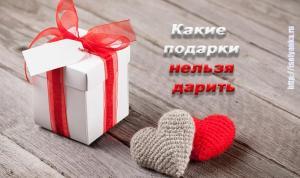 Какие подарки нельзя дарить ни в коем случае!