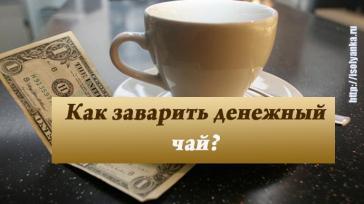 Завариваем денежный чай для привлечения финансового благополучия!