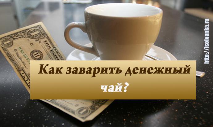 tee-mani | Завариваем денежный чай для привлечения финансового благополучия!