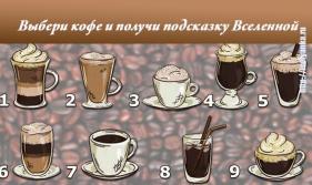 Тест-предсказание: выбери кофе и получи подсказку Вселенной!