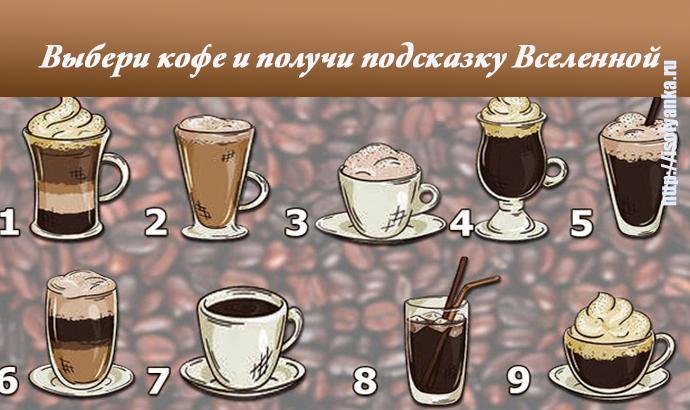 test-cofe   Тест-предсказание: выбери кофе и получи подсказку Вселенной!