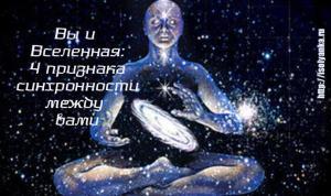 4 признака того, что вы живете в синхронности со Вселенной!