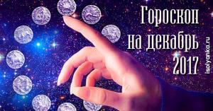Астрологический гороскоп на декабрь 2017