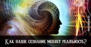 Как наше сознание меняет реальность?