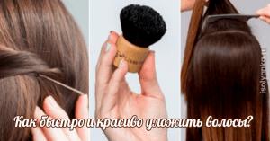 Как быстро и красиво уложить волосы?