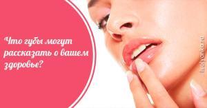 Цвет губ поможет выявить,проблемы со здоровьем