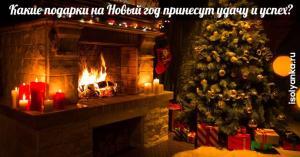 Экстрасенс Алёна Курилова рассказала, какие подарки на Новый год принесут удачу и успех