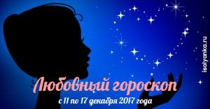 Любовный гороскоп: что нас ожидает на неделе с 11 по 17 декабря 2017 года?