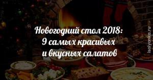 Новогодний стол 2018: 9 самых красивых и вкусных салатов