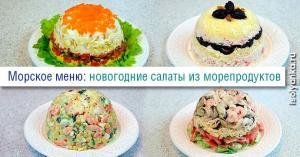 Морское меню: новогодние салаты из морепродуктов — забирай себе на стену!