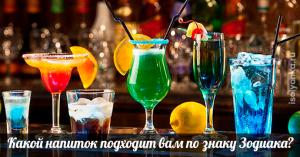 Какой алкогольный напиток подходит вам по знаку Зодиака?