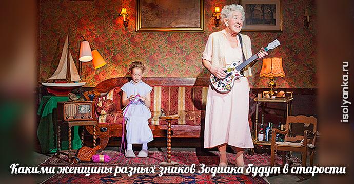 Уникальный гороскоп: какими женщины разных знаков Зодиака будут в старости!