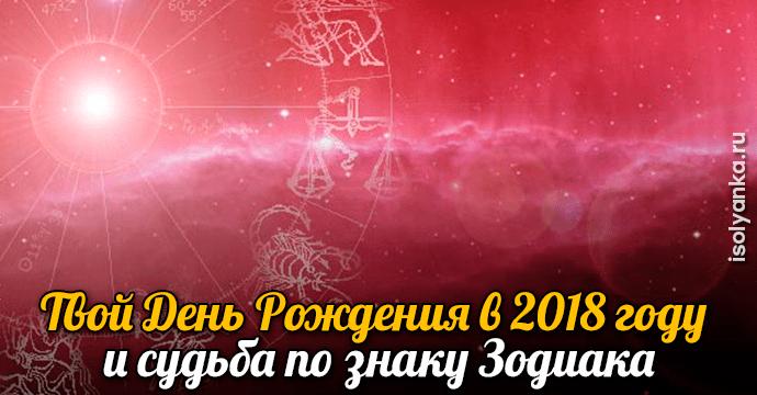 Твой День Рождения в 2018 году и судьба по знаку Зодиака