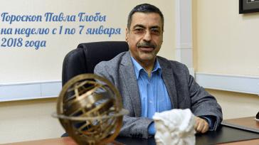 Гороскоп Павла Глобы на неделю с 1 по 7 января 2018 года