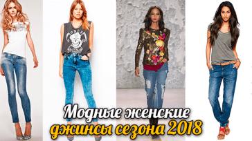 Модные женские джинсы сезона 2018