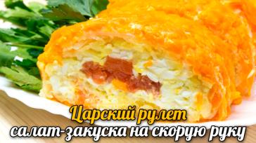 Царский рулет — вкуснейший салат-закуска на скорую руку
