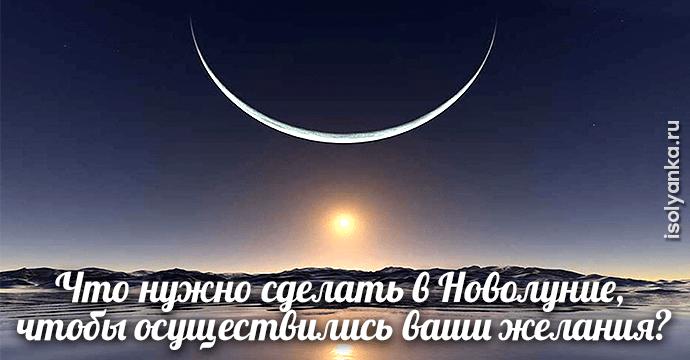 Что нужно сделать в Новолуние, чтобы осуществились ваши желания?