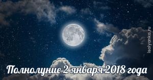 Первое полнолуние года 2 января 2018 года: влияние на финансы, отношения и здоровье