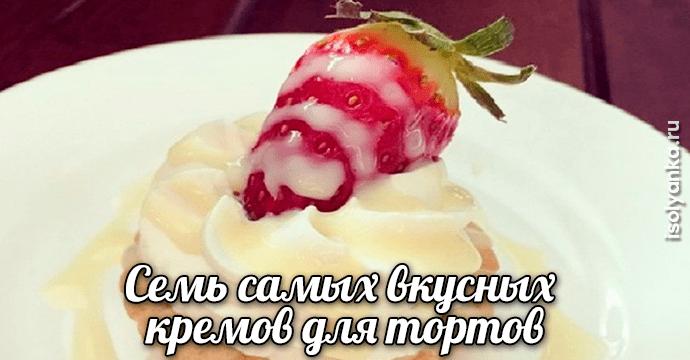 Семь самых вкусных кремов для тортов — сохраняйте себе!